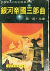 Cover of 基地