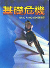 Cover of Foundation's Edge (Chinese)